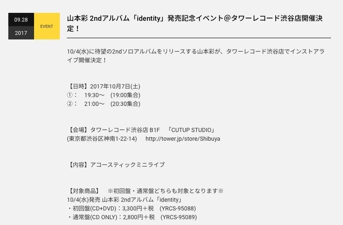 【山本彩】さや姉、10/7タワレコ渋谷で「identity」発売記念イベント開催!LINELIVEで生放送も有。