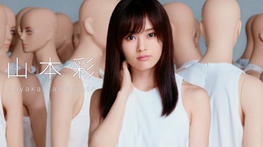 【山本彩】さや姉2ndアルバム・タイトルは「identity」ジャケット・収録曲も発表。