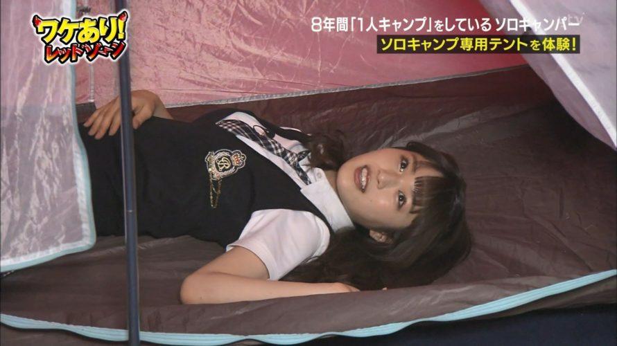 【渋谷凪咲】なぎさ出演・9/9ワケあり!レッドゾーンキャプ画像。ソロキャンパー。楽しそうだけど風呂が欲しい。