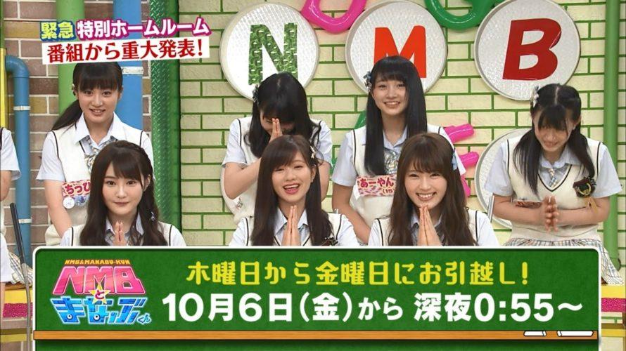 【NMB48】10月6日からNMBとまなぶくんが金曜深夜に移動。30分番組に。なんでや。