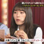 【渋谷凪咲】なぎさ出演9/23ワケあり!レッドゾーンキャプ画像。バゲットサンドウィッチが美味そうw