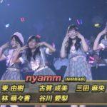 【NMB48】AKB48グループ ユニットじゃんけん大会2017実況とキャプ画像【随時更新】