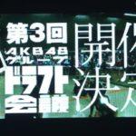 【NMB48】第3回AKB48グループドラフト会議開催決定のお知らせ。