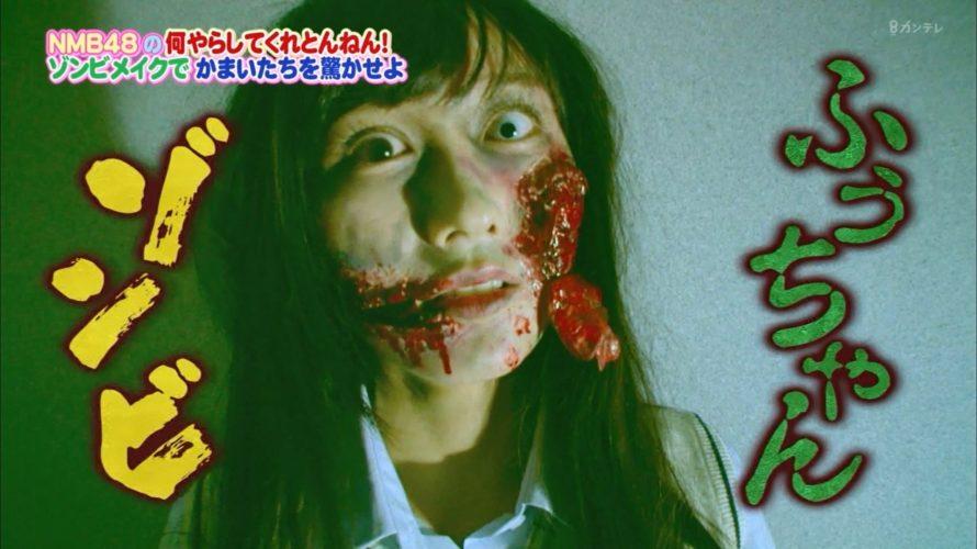 【NMB48】9/28まなぶくん二時限目・何やらしてくれとんねん!キャプ画像。ふぅちゃんがゾンビになってしもたさかい…