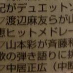 【山本彩】さや姉が9/14UTAGE! 特番で斉藤和義さんの歌の弾き語り。