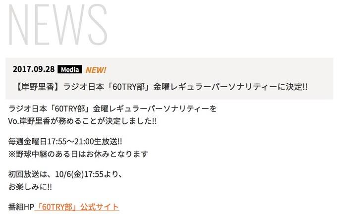 【岸野里香】ottリーダー、ラジオ日本「60TRY部」金曜レギュラーパーソナリティーに。約3時間の生放送。