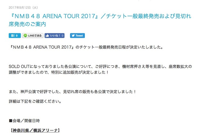 【NMB48】ARENA TOUR 2017・チケット一般最終と見切れ席発売のご案内w