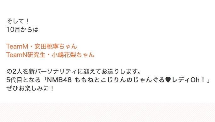 【NMB48】じゃんぐる♥レディOh!木曜日やまりな・さららん→ももね・こじりんへ。