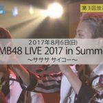 【NMB48】研究生密着 ~新たなる戦いの軌跡~#3ダイジェスト映像がYouTubeで公開。
