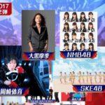 【NMB48】9/18MUSIC STATIONウルトラFES2017にNMB48出演決定!