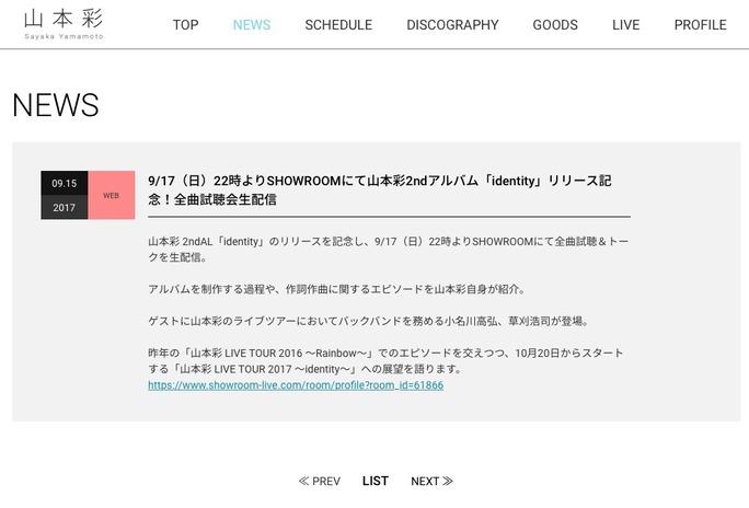 【山本彩】9月17日22時〜セカンド・アルバム全曲試聴SHOWROOM配信。