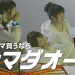 【鵜野みずき/太田夢莉/中野麗来】シマダオート新CMがYoutubeで公開。まーったりw