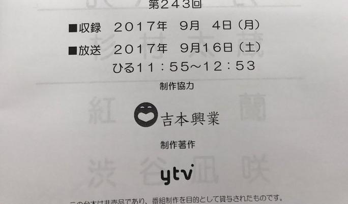 【渋谷凪咲】なぎさ出演「特盛!よしもと」の放送日は9月16日の模様w