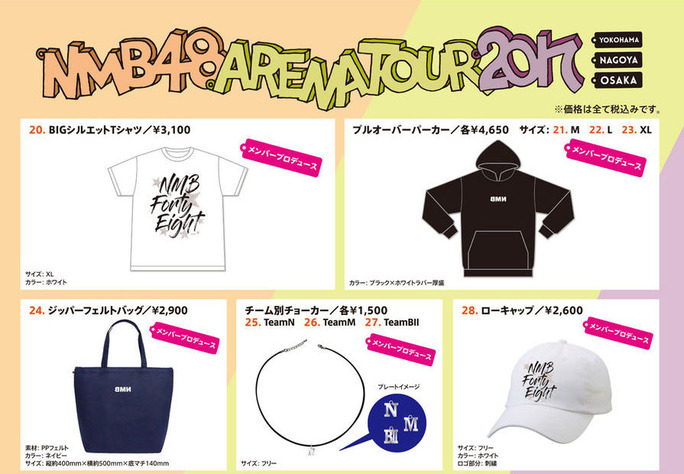 【NMB48】9/20 ARENA TOUR 2017 横浜アリーナ グッズ詳細発表