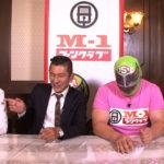 【渋谷凪咲】なぎさがスーパー・ササダンゴ・マシンさんと「M-1ファンクラブ」MCに抜擢。GYAO!で配信。