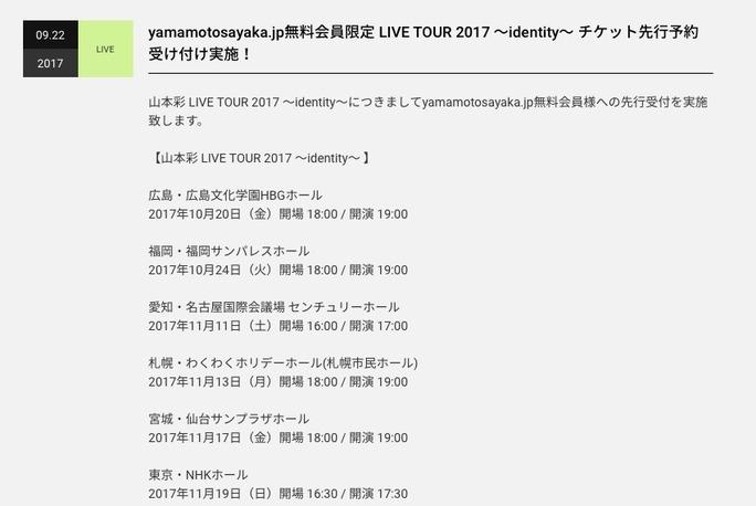 【山本彩】LIVE TOUR 2017 〜identity〜 yamamotosayaka.jp無料会員向け先行受付実施。