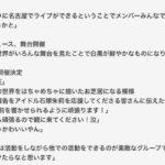 【NMB48】石塚朱莉プロデュース舞台「露出狂」2018年春に開催!アリーナツアー名古屋で発表。