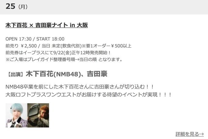 【木下百花】百花の卒業イベント9月25日・大阪Loft PlusOne West詳細が発表