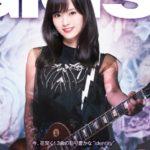 【山本彩】さや姉が登場するGiGS11月号の表紙が解禁。バンドスコアは「JOKER」
