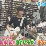 【山本彩】さや姉出演9月30日・にじいろジーン告知動画が番組ホームページで配信。