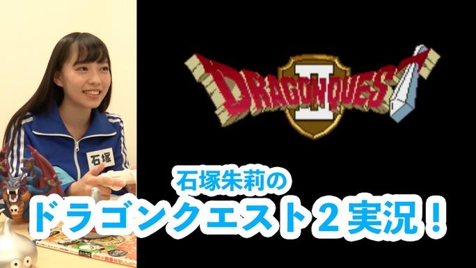 【石塚朱莉】あんちゅドラクエ2実況はYouTuberとしてIshizuka Akariチャンネル開設!1本目の動画も公開