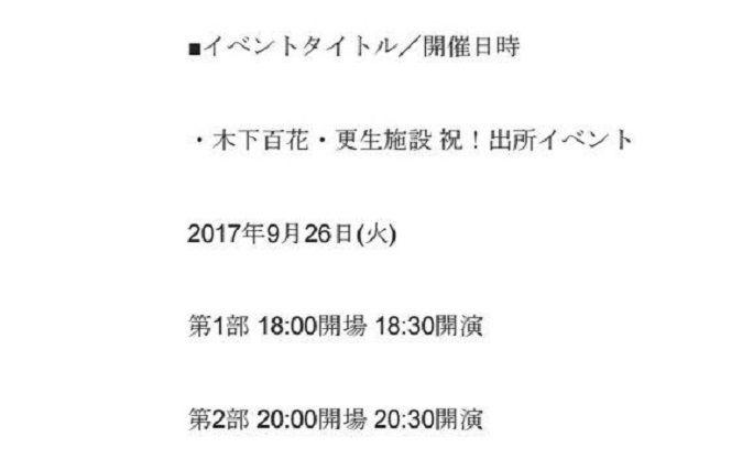 【木下百花】9月26日「木下百花・更生施設 祝!出所イベント」情報解禁。