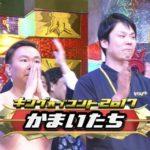 【NMB48】キングオブコント2017・かまいたち兄さんが優勝!テレビの前のメンバーも台湾組も卒業メンバーもお祝いw