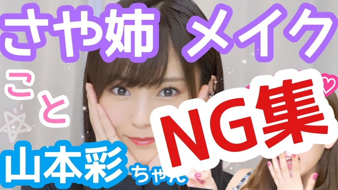 【吉田朱里/山本彩】さや姉メイクのNG集がアカリンの女子力動画で公開。