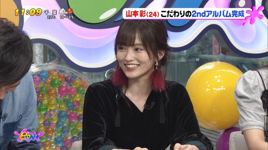 【山本彩】さや姉出演PON!キャプ画像。関西では放送なしwクリロナの筋肉に興奮って何?w