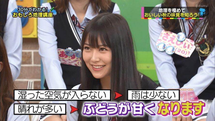 【NMB48】10月6日NMBとまなぶくんキャプ画像。村瀬先生の地理。罰ゲームが復活!続きはWebで!w