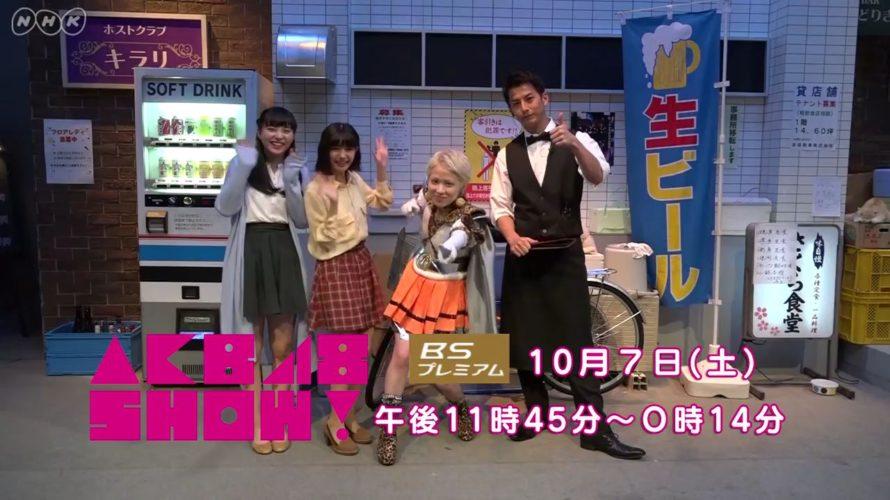 【木下百花/市川美織/堀詩音】AKB48SHOW!くいだおれタコ美インタビュー動画が公開。