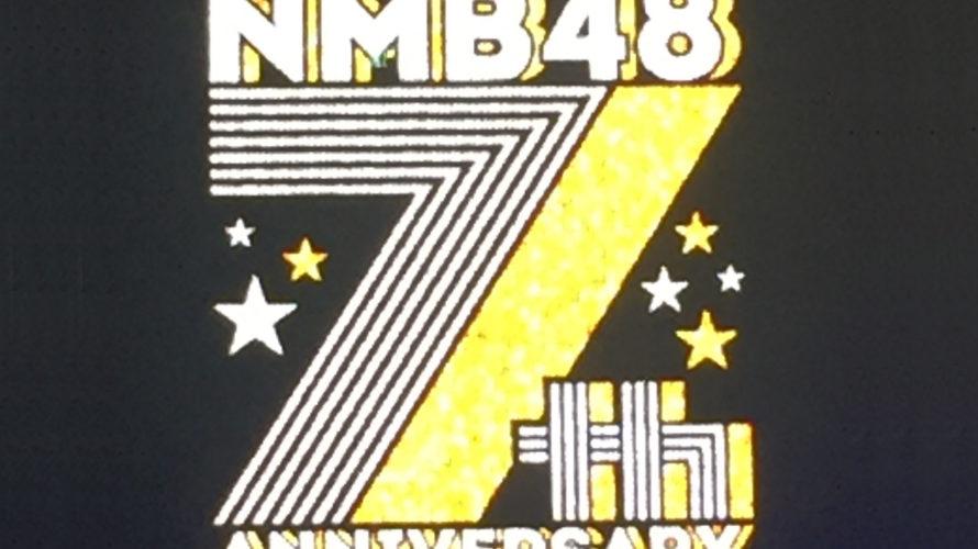 【NMB48】ARENA TOUR 2017 ファイナル・大阪城ホール7周年ライブ。セトリ・金子支配人ぐぐたす投稿画像など【随時更新】