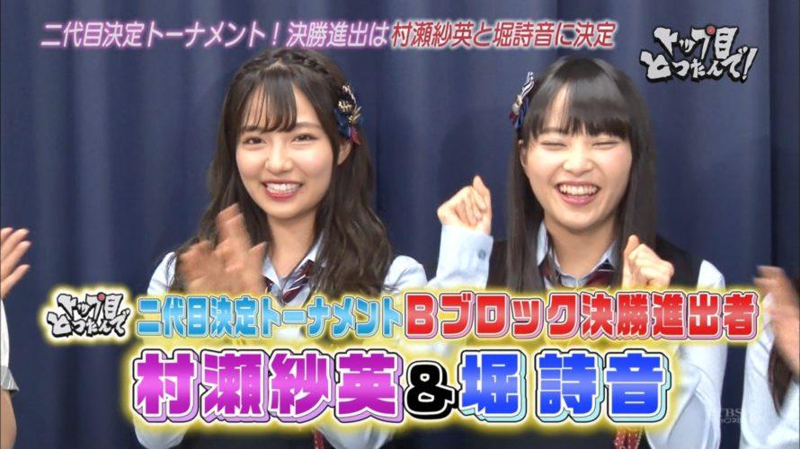 【NMB48】トップ目とったんで!二代目決定トーナメントBブロックキャプ画像。さえぴぃしおんが決勝へ!