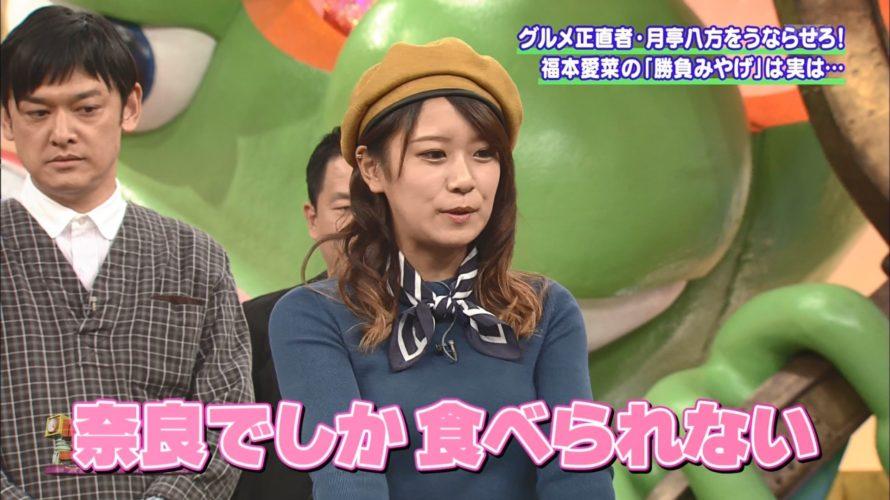 【福本愛菜】あいにゃん出演10月25日・今ちゃんの「実は・・・」キャプ画像。奈良のお団子で八方師匠に挑む。