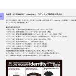 【山本彩】いよいよ始まるLIVE TOUR 2017〜identity〜・グッズ販売のお知らせ。