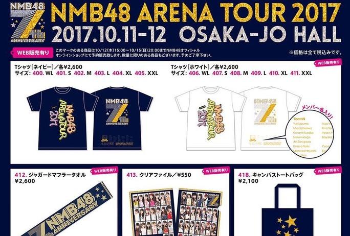 【NMB48】7thANNIVERSARY 10.11-12大阪城ホール・グッズ販売のお知らせ。