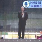 【NMB48】アイドル専門ニュース番組・IDOL VECTOR #01 で大阪城ホールのニュースが配信。卒業発表と昇格のシーンなど。