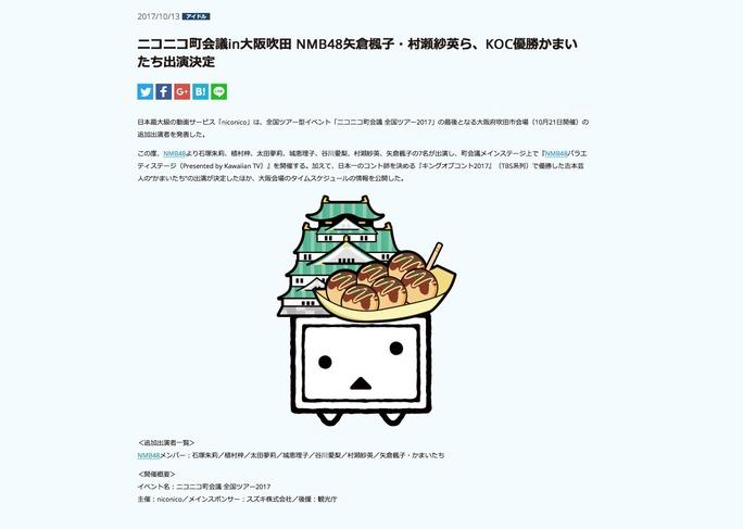 【NMB48】ニコニコ町会議in大阪吹田にふぅちゃんさえぴぃなど7名とかまいたち兄さんが出演。