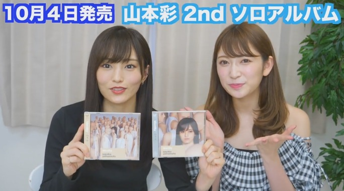 【吉田朱里/山本彩】アカリンの女子力動画にさや姉登場。アルバムの宣伝もしっかりw
