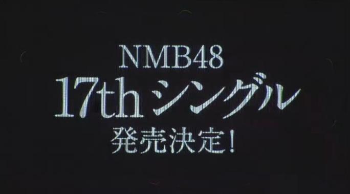 【NMB48】12月27日 17thシングル発売が発売決定!大阪城ホールで発表。