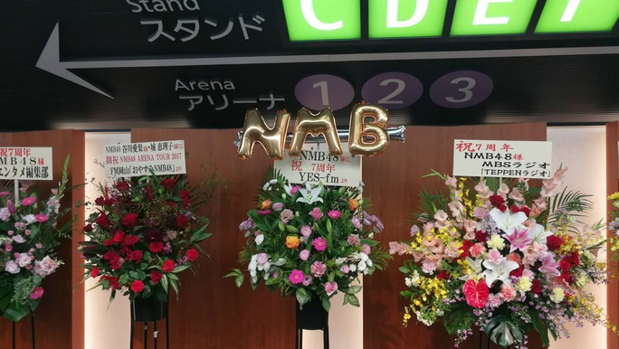 【NMB48】ARENA TOUR 2017 大阪城ホール初日、会場の様子など。目撃情報がありますね。