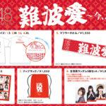 【NMB48】10.22ATCホール「難波愛~今、思うこと~」握手会グッズ発表。