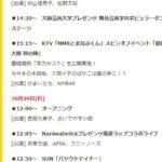 【NMB48】10月28日(土)万博記念公園で「NMBとまなぶくん」スピンオフイベント「最強ばかこ決定戦!! 大阪 秋の陣」