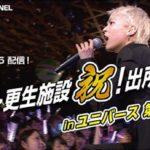 【NMB48】11/6・21時〜「木下百花・更生施設 祝!出所イベント」in ユニバース第一部が放送。