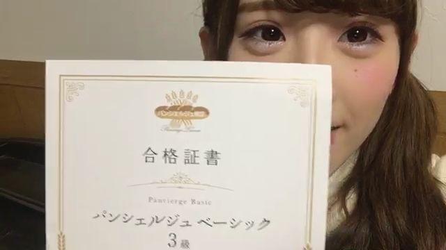 【武井紗良】さららんパンシェルジュ3級合格。おめでとう(^^)2級にも挑むとのことです。