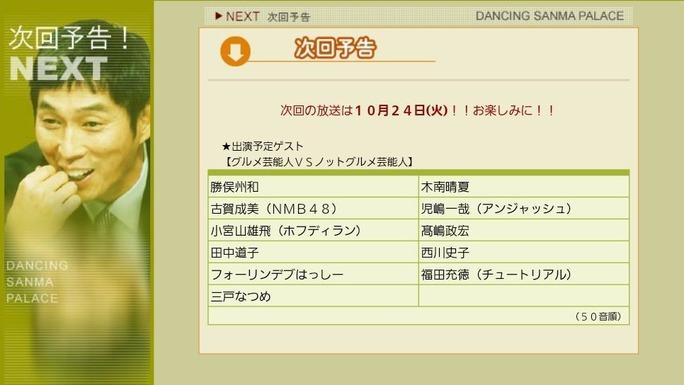 【古賀成美】なるが10月24日火曜日放送分の「踊る!さんま御殿!!」に出演との情報がwwww