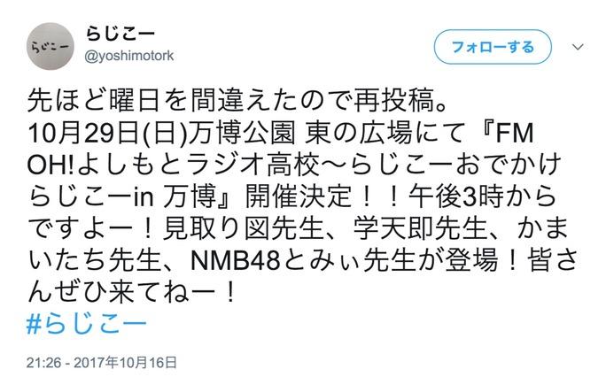 【NMB48】10月29日『FM OH!よしもとラジオ高校~らじこーおでかけらじこーin 万博』にメンバーも出演。