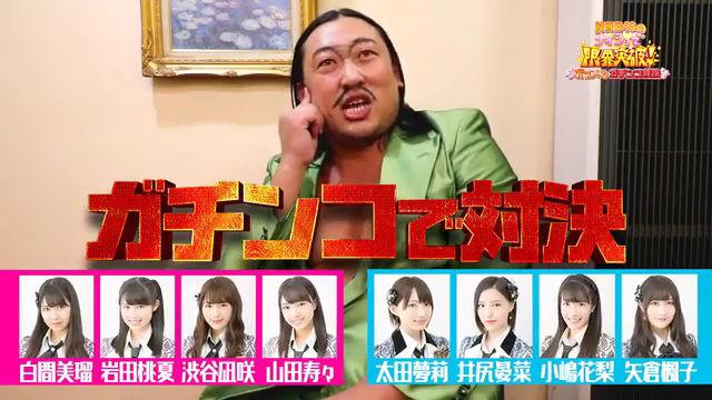 【NMB48】2018年1月「NMB48のナイショで限界突破!ボコスカガチンコ対決! 」放送!告知動画がYouTubeで公開。