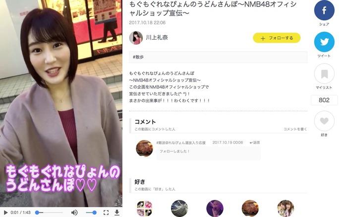 【川上礼奈】もぐもぐれなぴょんのうどんさんぽの最初の動画が配信。まずは宣伝活動からw