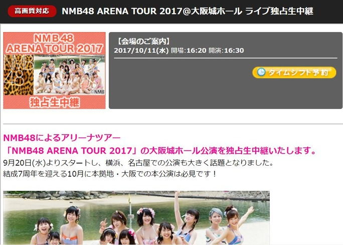 【NMB48】ARENA TOUR 2017@大阪城ホール(11日)ニコ生で独占生中継が決定!